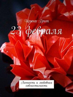 cover image of 23 февраля. Личность илюбовная совместимость