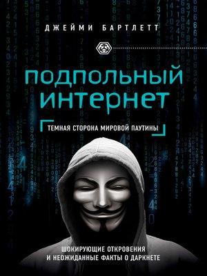 cover image of Подпольный интернет. Темная сторона мировой паутины