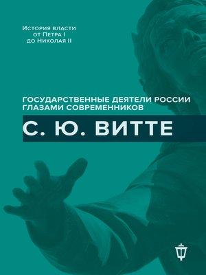 cover image of С. Ю. Витте