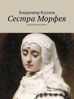 cover image of Сестра Морфея. Авантюрный роман