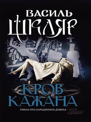 cover image of Кров кажана