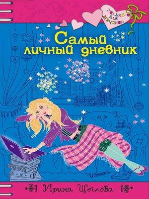 cover image of Самый личный дневник