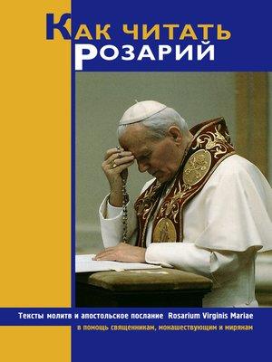 cover image of Как читать Розарий