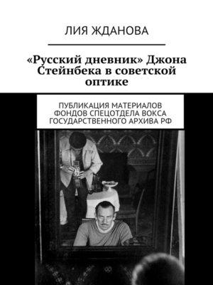 cover image of «Русский дневник» Джона Стейнбека всоветской оптике