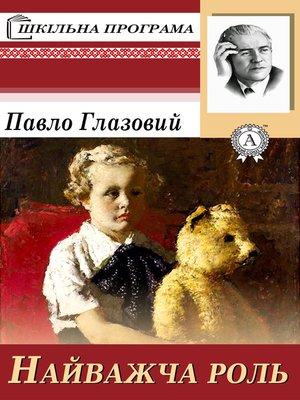 cover image of Найважча роль