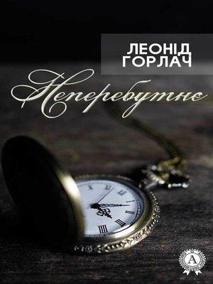 cover image of Неперебутнє