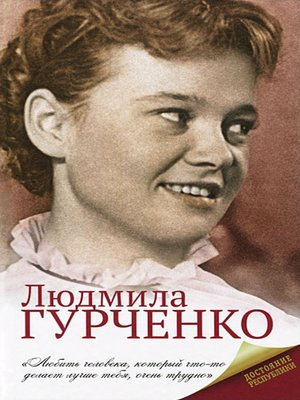 cover image of Людмила Гурченко