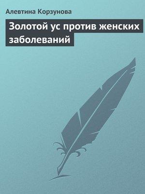 cover image of Золотой ус против женских заболеваний