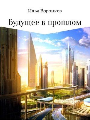 cover image of Будущее в прошлом