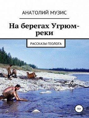 cover image of На берегах Угрюм-реки (из рассказов геолога)
