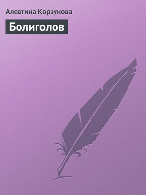 cover image of Болиголов