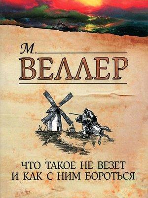 cover image of Что такое не везет и как с ним бороться
