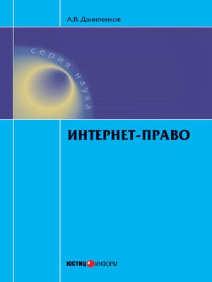 cover image of Интернет-право