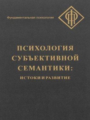 cover image of Психология субъективной семантики. Истоки и развитие