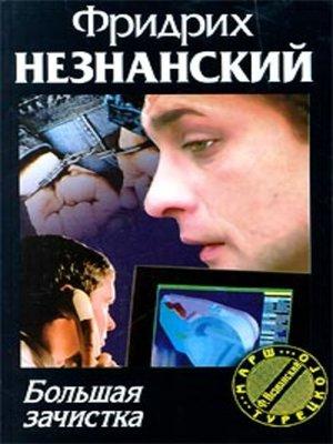 cover image of Большая зачистка