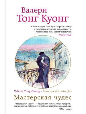 cover image of Мастерская чудес
