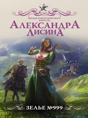 cover image of Зелье №999