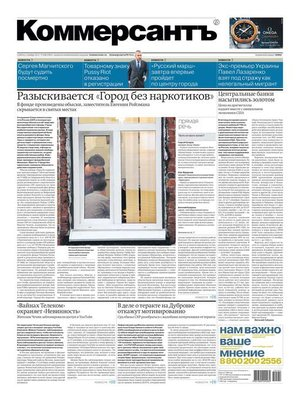 cover image of КоммерсантЪ 208-11-2012