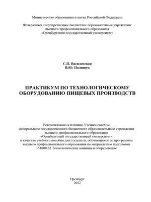cover image of Практикум по технологическому оборудованию пищевых производств