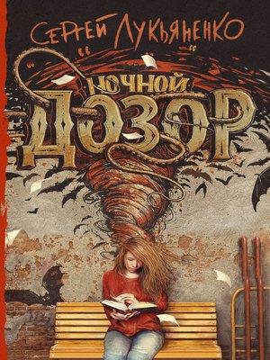 cover image of Ночной Дозор