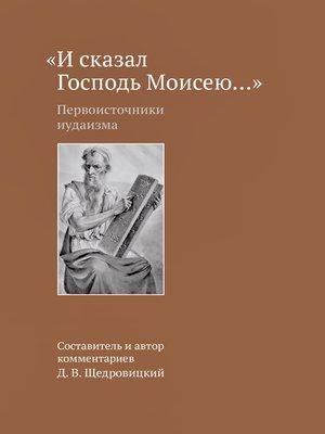 cover image of «И сказал Господь Моисею...». Первоисточники иудаизма
