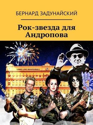 cover image of Рок-звезда для Андропова