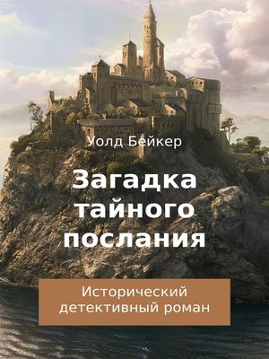 cover image of Загадка тайного послания