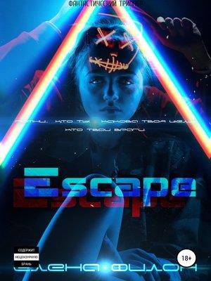 cover image of Эскейп