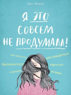 cover image of Я это совсем не продумала! Как перестать беспокоиться и начать наслаждаться взрослой жизнью