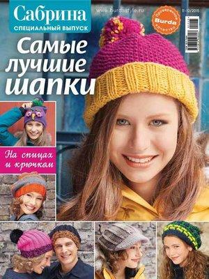cover image of Сабрина. Специальный выпуск. №11-12/2015