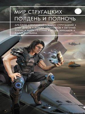cover image of Мир Стругацких. Полдень и Полночь (сборник)