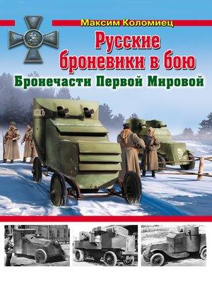 cover image of Русские броневики в бою. Бронечасти Первой Мировой