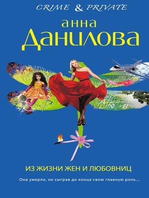 cover image of Из жизни жен и любовниц