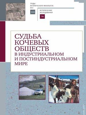 cover image of Судьба кочевых обществ в индустриальном и постиндустриальном мире