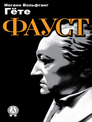 cover image of Фауст