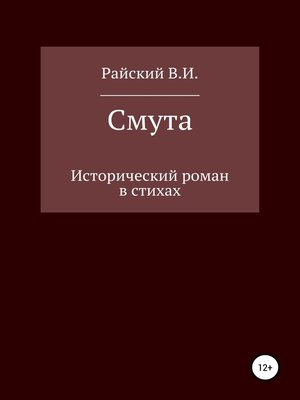 cover image of Смута