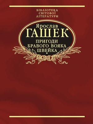 cover image of Пригоди бравого вояка Швейка
