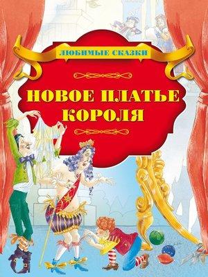 cover image of Новое платье короля