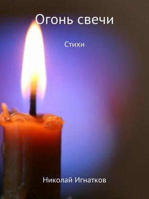 cover image of Огонь свечи. Сборник стихов