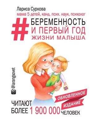 cover image of #Беременность и первый год жизни малыша