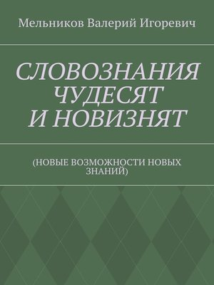 cover image of СЛОВОЗНАНИЯ ЧУДЕСЯТ ИНОВИЗНЯТ. (НОВЫЕ ВОЗМОЖНОСТИ НОВЫХ ЗНАНИЙ)