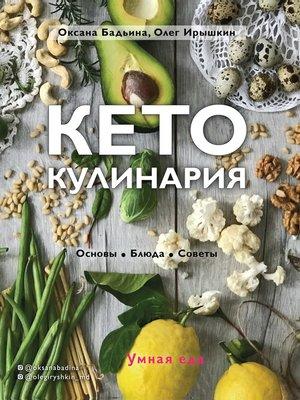 cover image of Кето-кулинария. Основы, блюда, советы