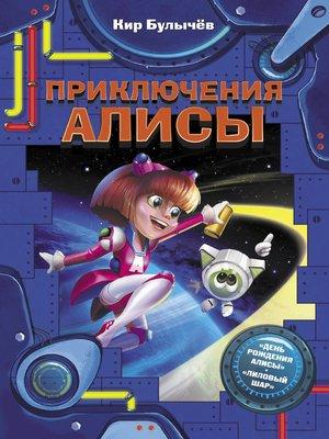 cover image of Приключения Алисы (сборник)