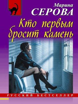 cover image of Кто первым бросит камень
