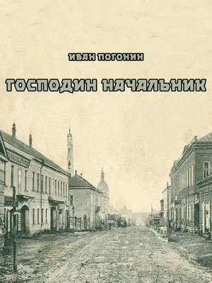 cover image of Сыскная одиссея