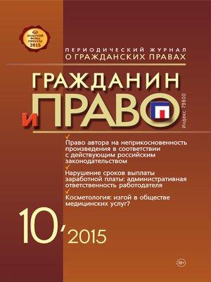 cover image of Гражданин и право №10/2015