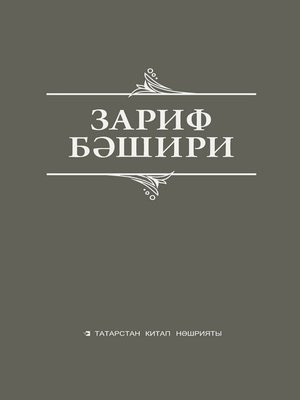 cover image of Сайланма әсәрләр. Истәлекләр, бәян, публицистик язмалар