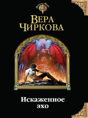 cover image of Искаженное эхо