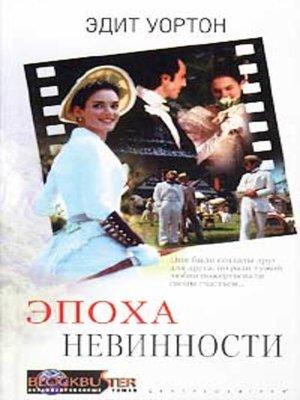 cover image of Эпоха невинности