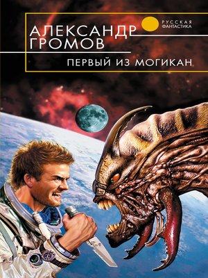 cover image of Первый из могикан